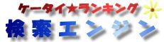ケータイ★ランキング検索エンジン